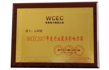 WCEC2017年度行业最具影响力奖
