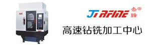 高速鉆銑加工中心T-7 高速位移60m/分
