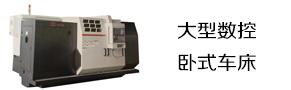 開蘭重工KW80/100/120/160系列大型數控臥式車床