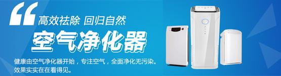 环春郎泰环保科技-智能空气净化器