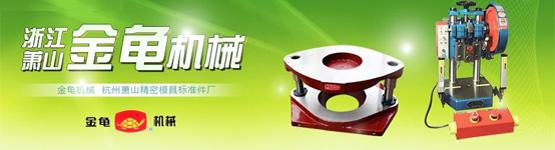 金龟机械压力机模架