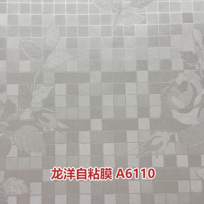 龙洋自粘膜A6110