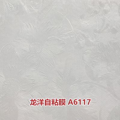 龙洋自粘膜A6117