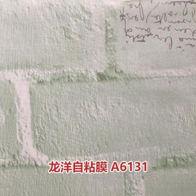 龙洋自粘膜A6131