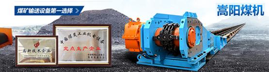 煤矿输送设备-嵩阳煤机