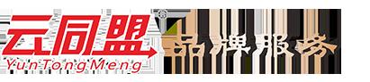 云同盟品牌logo