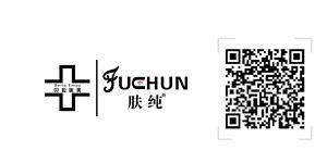 肤纯FUCHUN第一药妆品牌