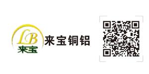 东莞市来宝铜铝有限公司