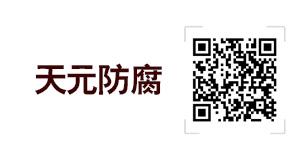 天元防腐工程厂家