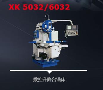 XK5032/6032数控升降台铣床