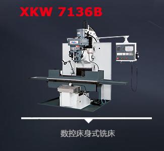 XKW7136B数控床身式铣床