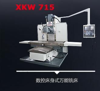 XKW715数控床身式万能铣床