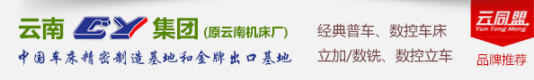 明珠国际娱乐注册送38_18元体验金_幸运岛娱乐注册送88合作伙伴云南机床厂