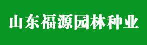 山东福源园林种业