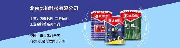 北京比伯漆:诚邀加盟、内外墙漆、真石漆、仿石漆。公司引进美国科学技术,立足中国着力打造高品质、负责任的涂料品牌,并在山东建立了生产基地。