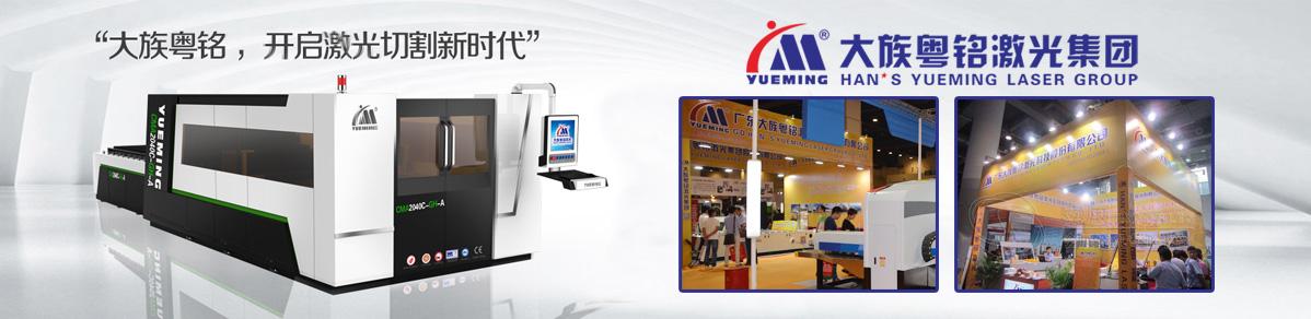 广东大族粤铭激光-专注于工业激光设备制造17年
