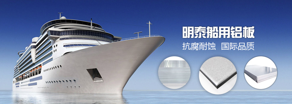"""河南明泰铝业股份有限公司(简称""""明泰铝业"""")主要从事5083船用铝板等1-8系铝板带箔。"""