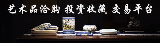 艺术品鉴定回收古董拍卖