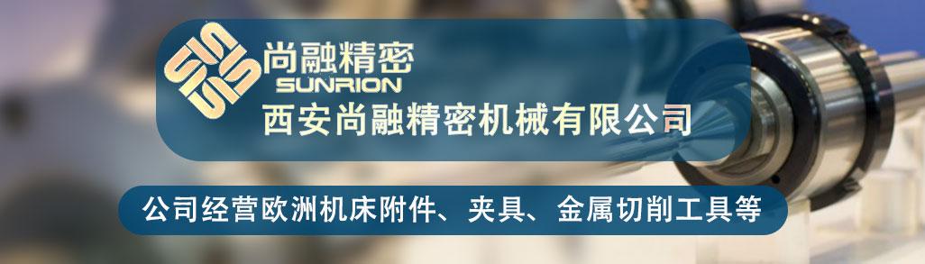 西安尚融精密机械有限公司主要经营机床附件、夹具、切削工具,BISON卡盘,ROHM卡盘。