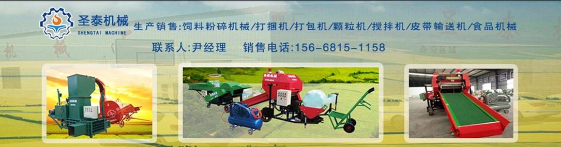 圣泰机械销售:饲料粉碎机械、打捆机、打包机、颗粒机、搅拌机、皮带输送机
