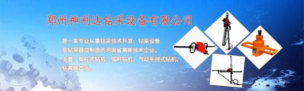 郑州神利达钻采设备有限公司主要产品有:CM351矿山炮孔钻机;ZD-80锚固工程钻机;煤矿探瓦斯探水钻机以及与之配套的冲击器、钎头、钻杆、钻头等系列产品。