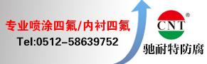 江苏驰耐特防腐科技有限公司