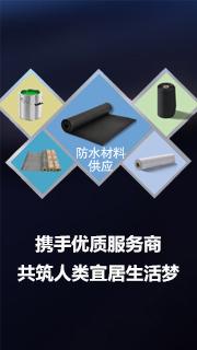 优质防水材料供应