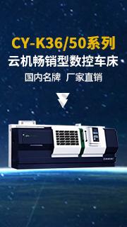 云机CY畅销型数控车床系列