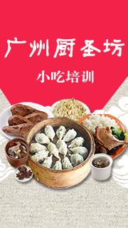 广州厨圣坊餐饮管理有限公司