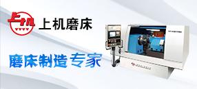 上海机床厂有限公司