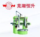 芜湖恒升重型机床股份有限公司