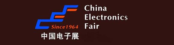 中国电子展是亚洲电子展览联盟(AEECC)五大成员之一,与日本电子展(CEATEC JAPAN)、韩国电子展(KES)、台湾电子展(Taitronics)、香港电子展(HK Electronics Fair)并称为亚洲五大电子展。