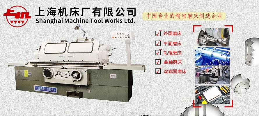 上海机床厂-上机磨床-上海磨床-数控外圆磨床