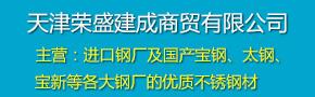 天津荣盛建成商贸