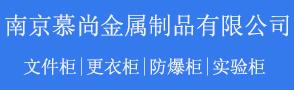 南京慕尚金属制品有限公司