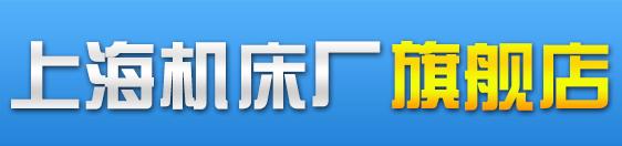 上海机床厂旗舰店