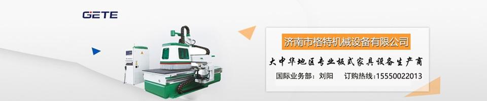 济南格特机械设备有限公司