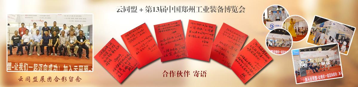 云同盟+第13届中国郑州国际机床工业展