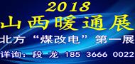 2018山西暖通展