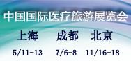 医疗旅游展览会