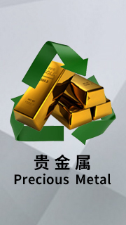 贵金属回收