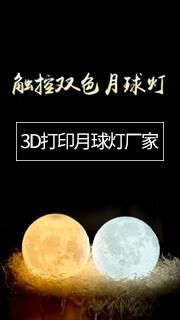 月球灯生产厂家