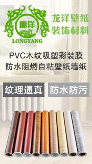 龙洋壁纸-PVC木纹吸塑彩装膜防水阻燃自粘壁纸墙纸