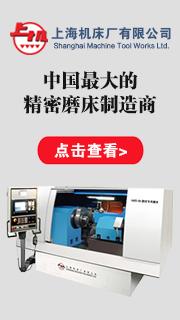 上海机床厂 精密磨床制造商