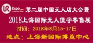 2018第二届中国国际无人店大会暨上海国际无人值守零售展览会