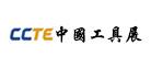 CCTE中国工具展