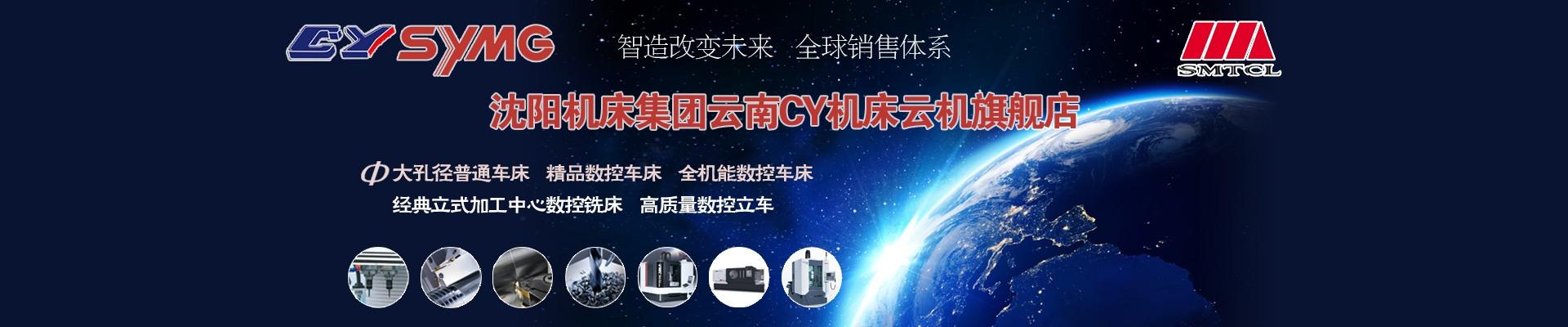 沈阳机床集团云南CY机床云机旗舰店