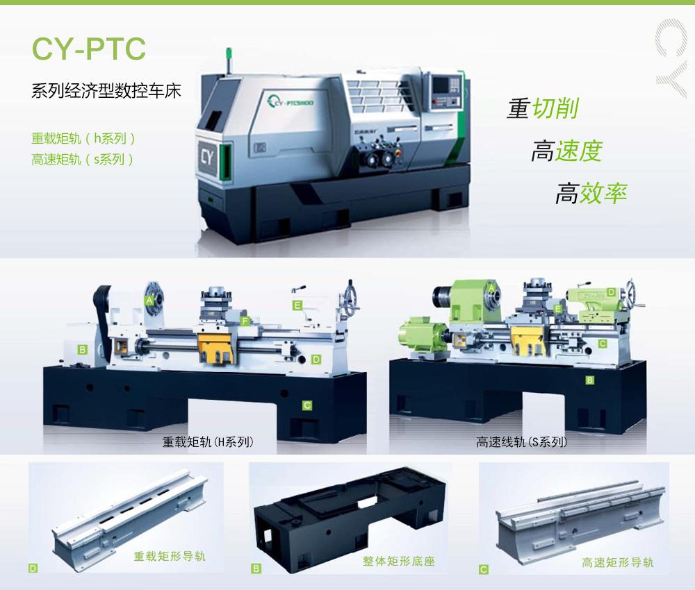 云机CY-PTC数控车床