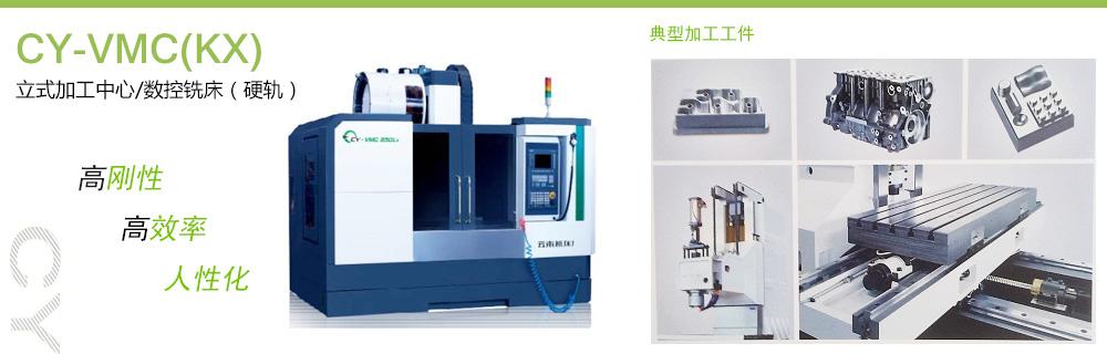 云南机床厂云机硬轨立式加工中心/数控铣床CY-VMC(KX)